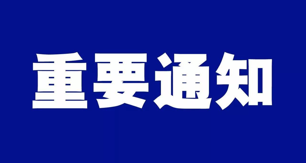 通知公告 | 国家税务总局天津市税务局关于增值税发票 管理系统停机升级的通告
